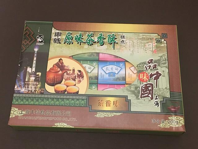 IMG_6949 申城原味茶香酥 上海 お土産 shanghai ひめごと
