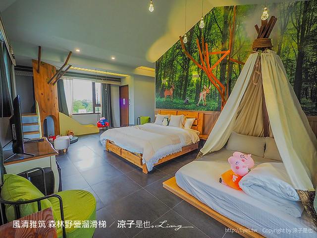 風清雅筑 森林野營溜滑梯 67