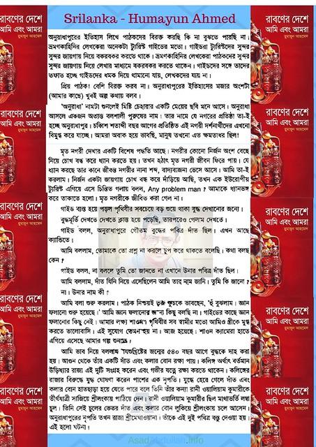 শৃলংকায় হুমায়ুন আহমেদ (1)