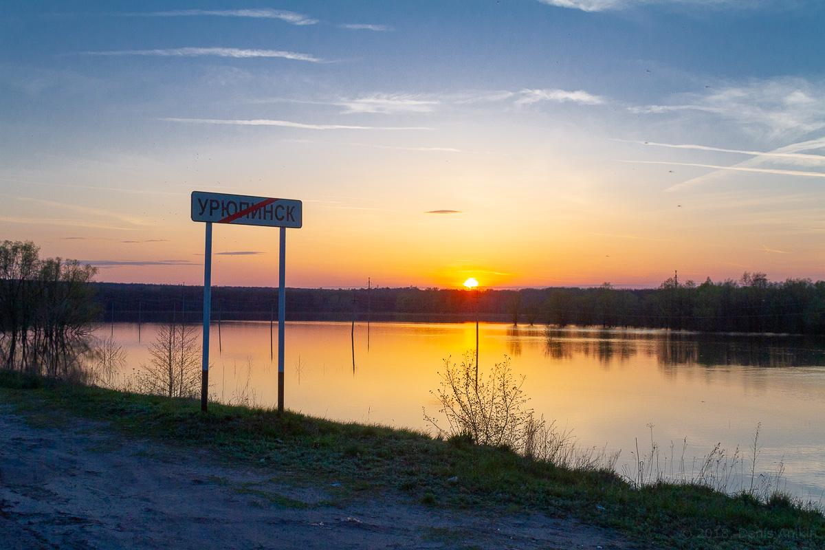 закат урюпинск фото 2