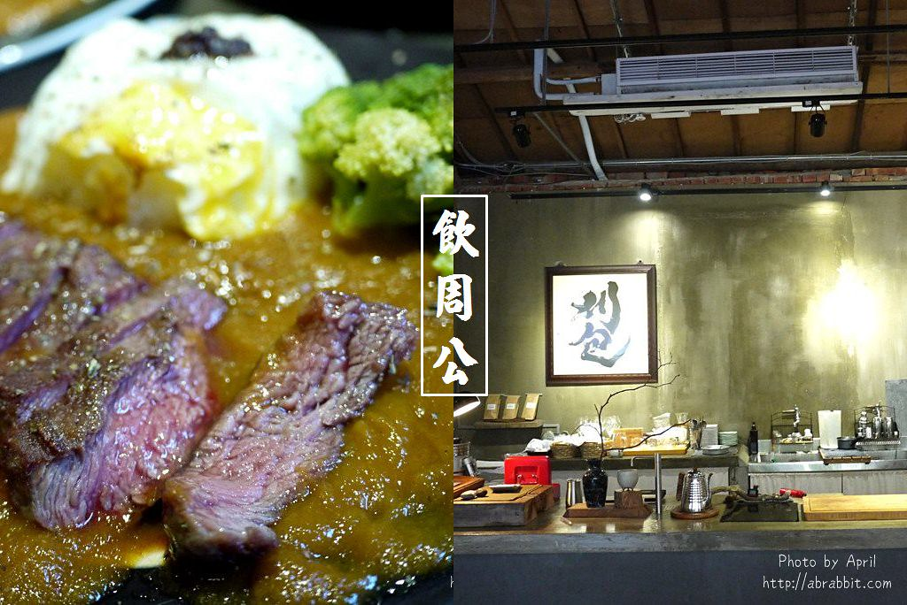 台中咖哩飯|飲周公-低調在一中巷弄內的超美餐廳,有賣刈包和咖哩飯!