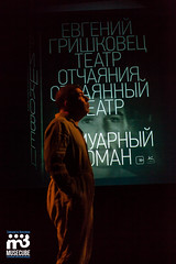 ТеатрОтчаяния4