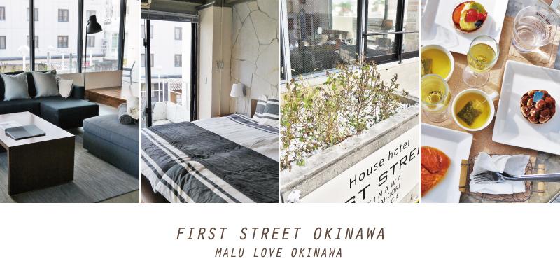 沖繩海街度假公寓文章大圖