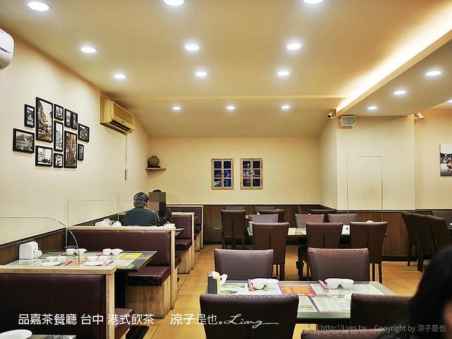 品嘉茶餐廳 台中 港式飲茶 19