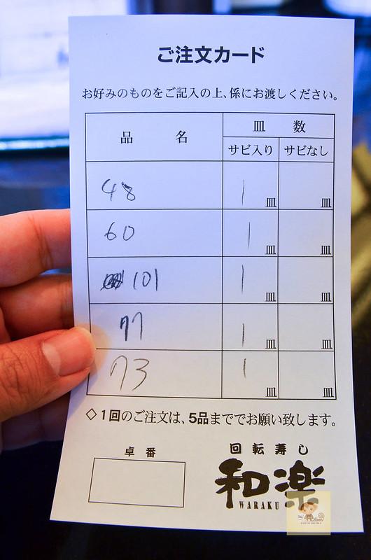 迴轉壽司和樂-4