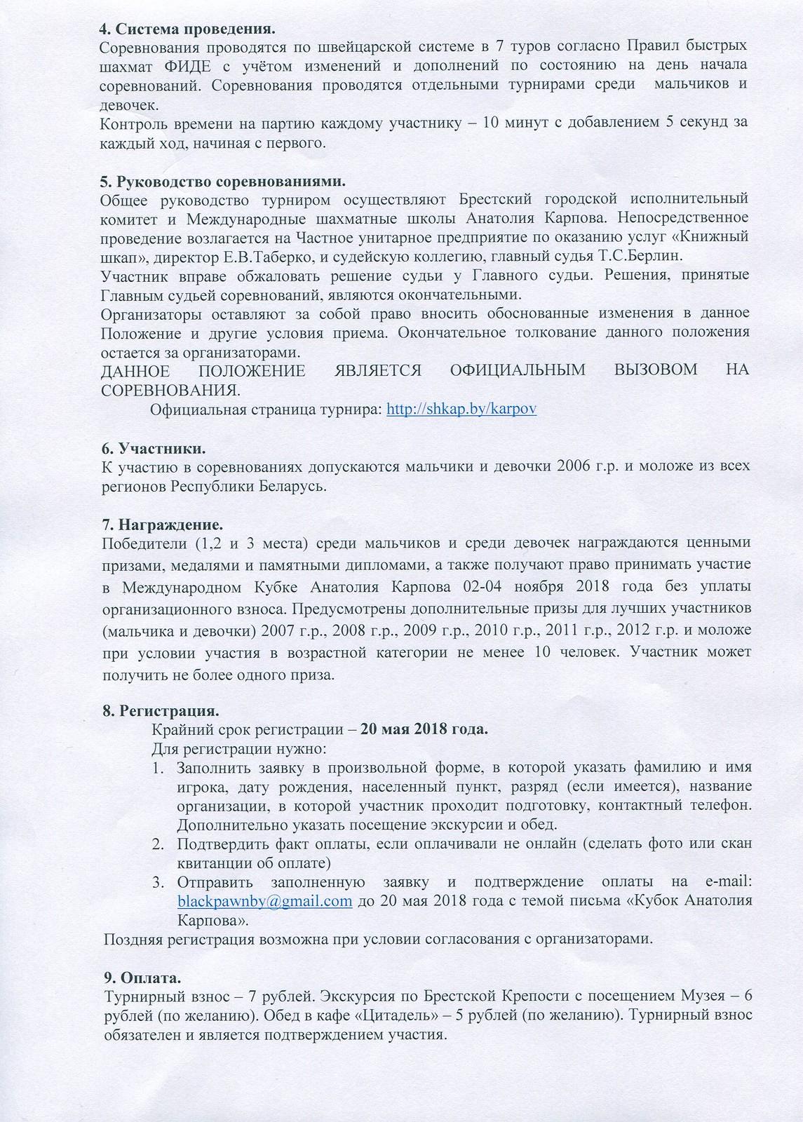 Карпов 2