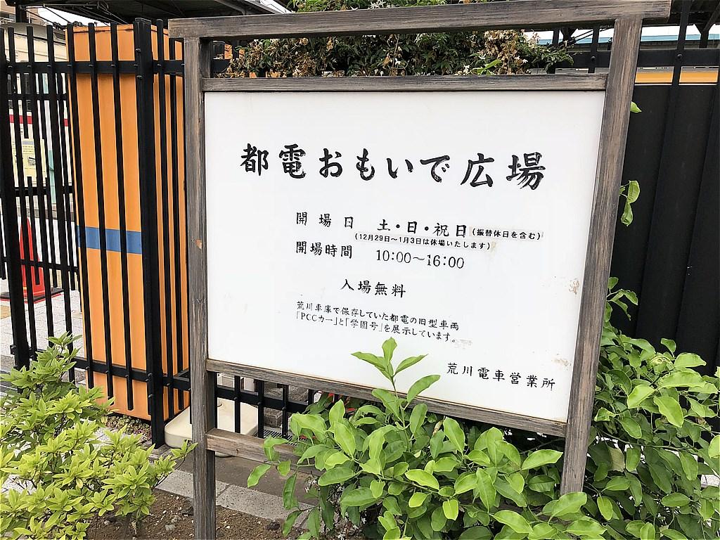 20180502_TokyoSakuraTram (28)
