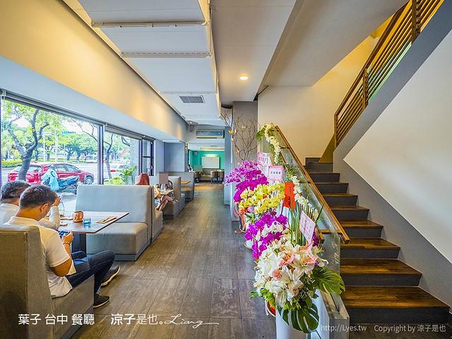 葉子 台中 餐廳 60