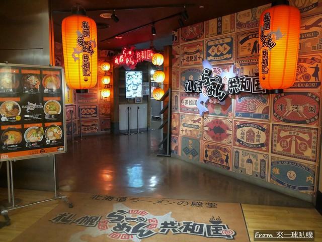 札幌拉麵共和國25