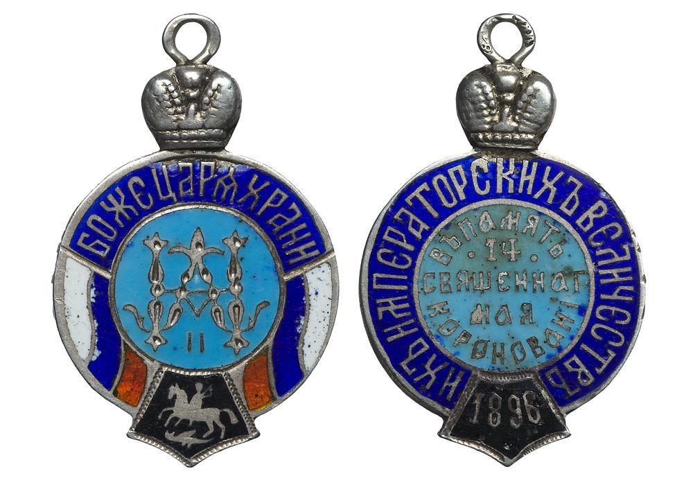 18. Жетон «В память коронации императора Николая II. 1896 г.»