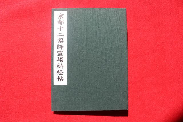 toji-gosyuin011