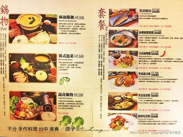 不分 手作料理 台中 美食 1