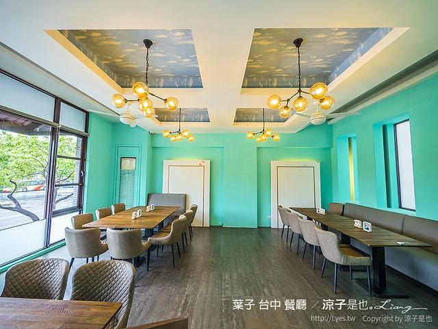 葉子 台中 餐廳 45