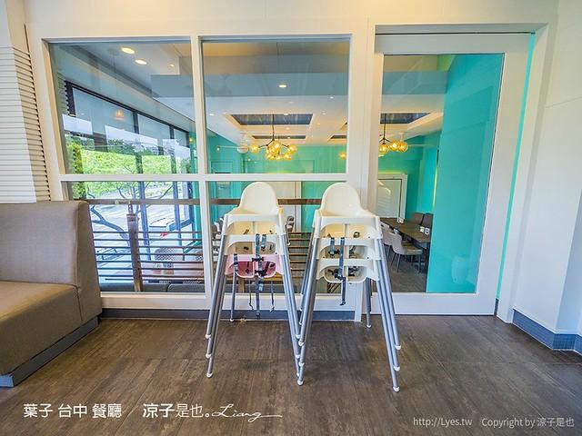 葉子 台中 餐廳 58