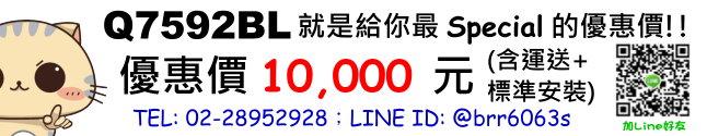 price-Q7592BL