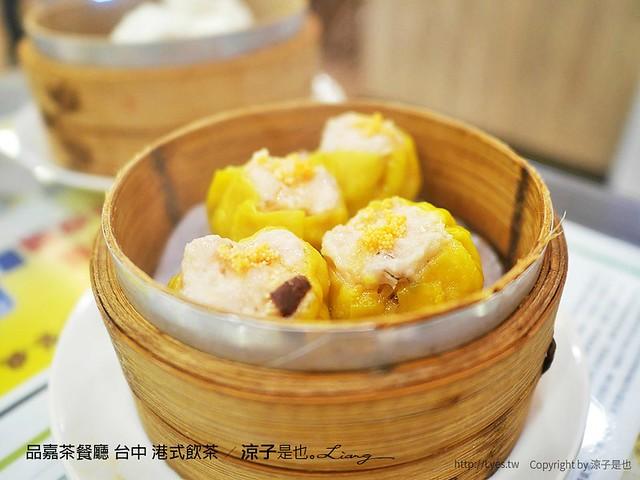 品嘉茶餐廳 台中 港式飲茶 8