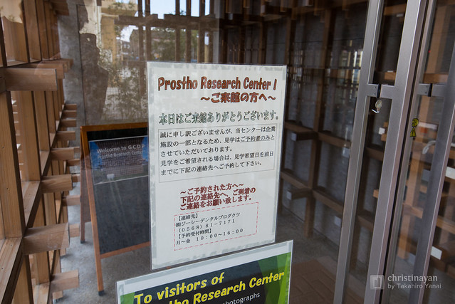 Tour info of GC Prostho Museum Research Center  (GCプロソミュージアムリサーチセンター)