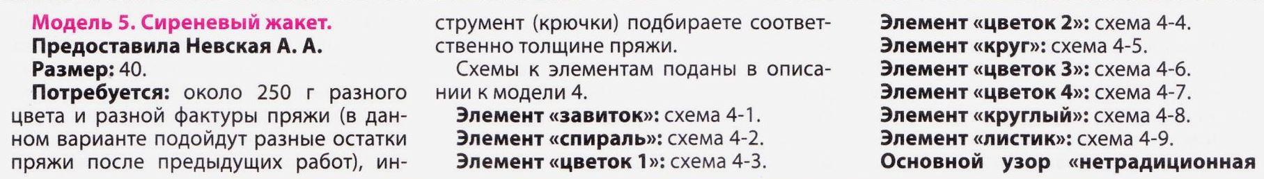 2026_ВяжемКрюч117 (8)
