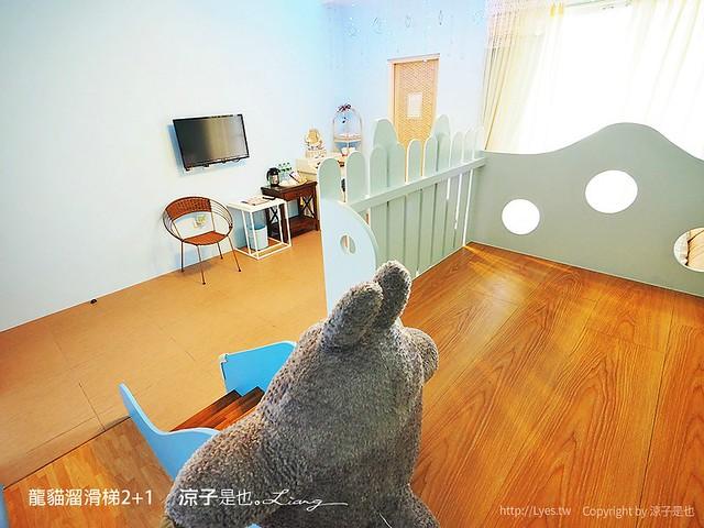 龍貓溜滑梯2+1 4