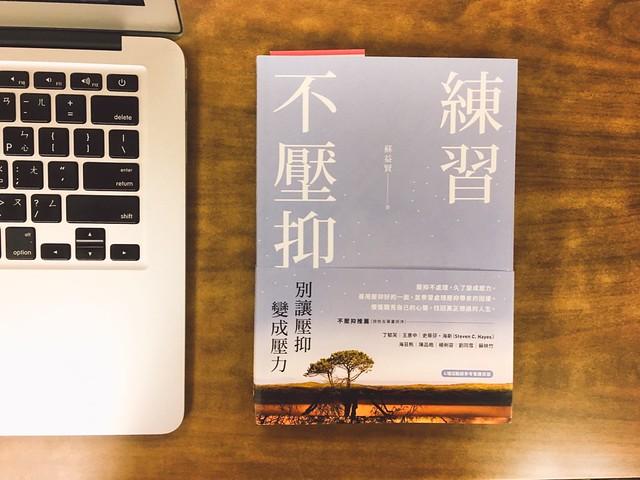 封面@《練習不壓抑》,蘇益賢,時報出版