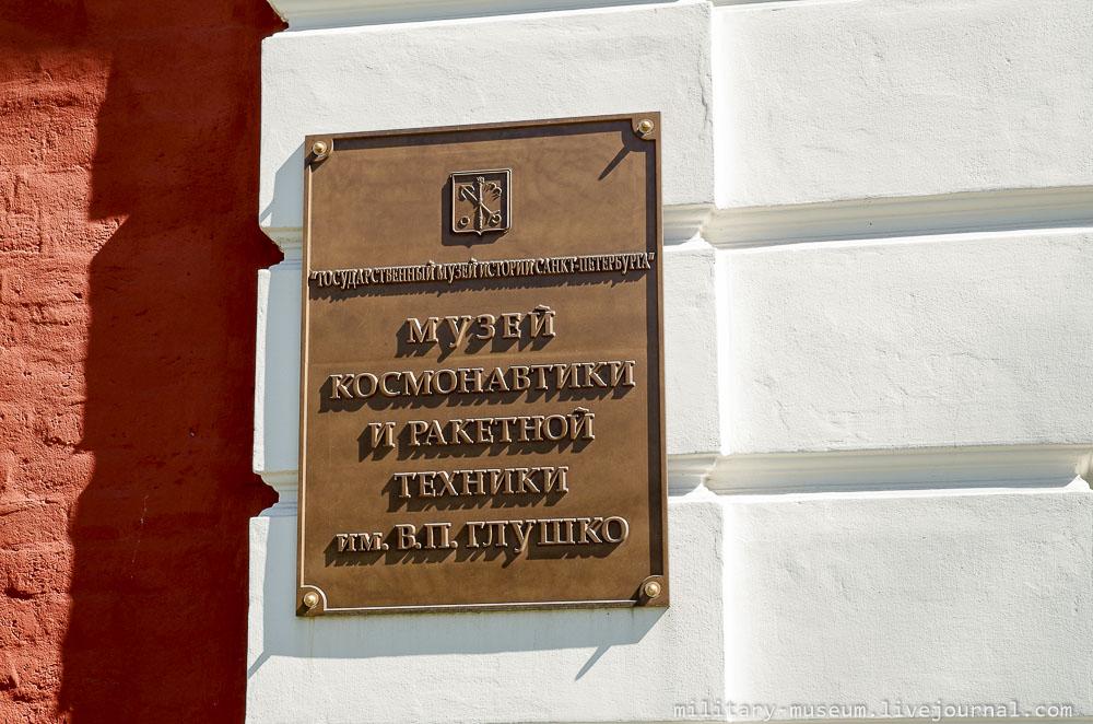Музей космонавтики и ракетной техники СПб -25