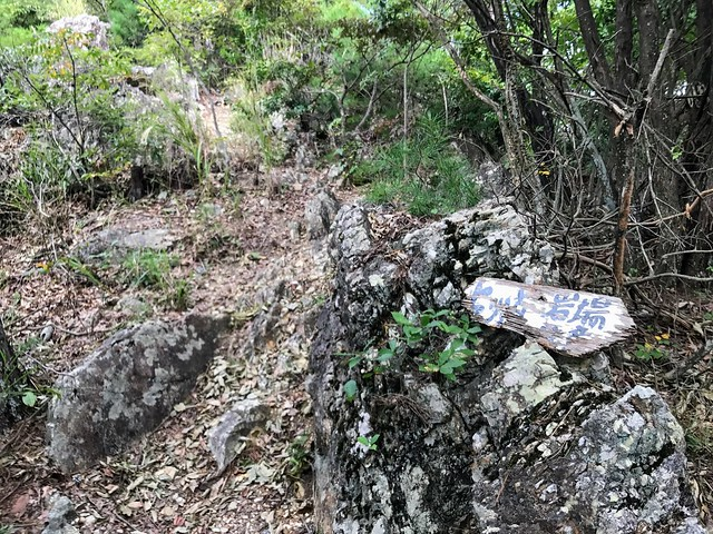 八木三山 八木山 岩場入口