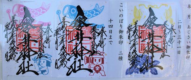 磐井神社|こいのぼり御朱印(5月14日まで)&あじさい御朱印(5月末まで)