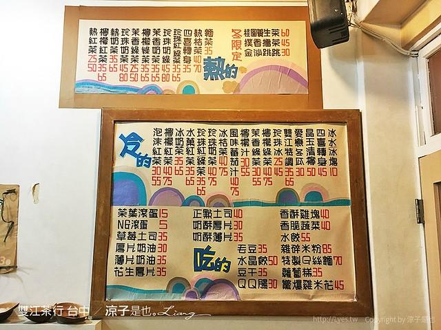 雙江茶行 台中 2