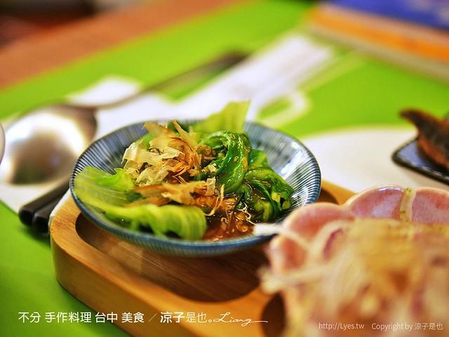 不分 手作料理 台中 美食 22