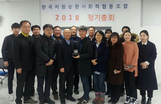 20180223_정기총회