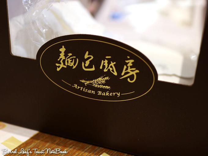 麵包廚房 芋頭蛋糕 Artisan Bakery Taro Cake (5)