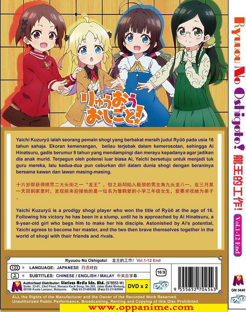 RyuuonNoOshigoto(GM0440)Box-mail1