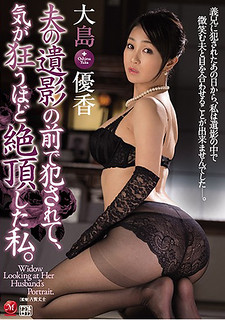 JUY-474 I Was Caught In Front Of My Husband 's Portrait, Caught Me Crazy. Yuka Oshima