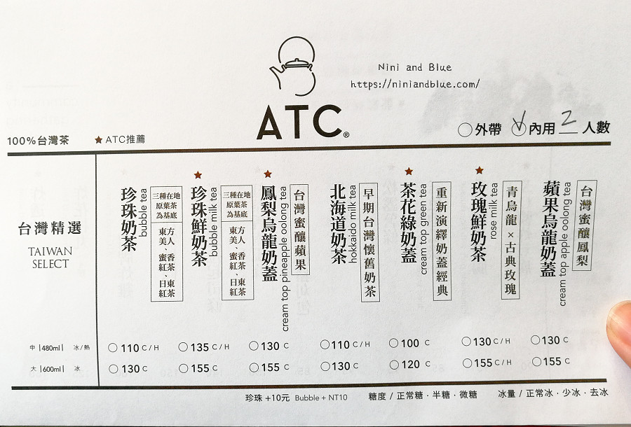 台中不限時咖啡 ATC  MENU 菜單10
