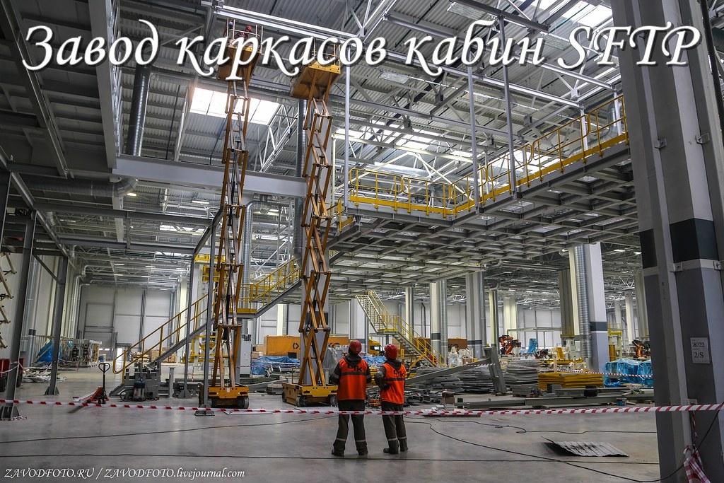 Завод каркасов кабин SFTP
