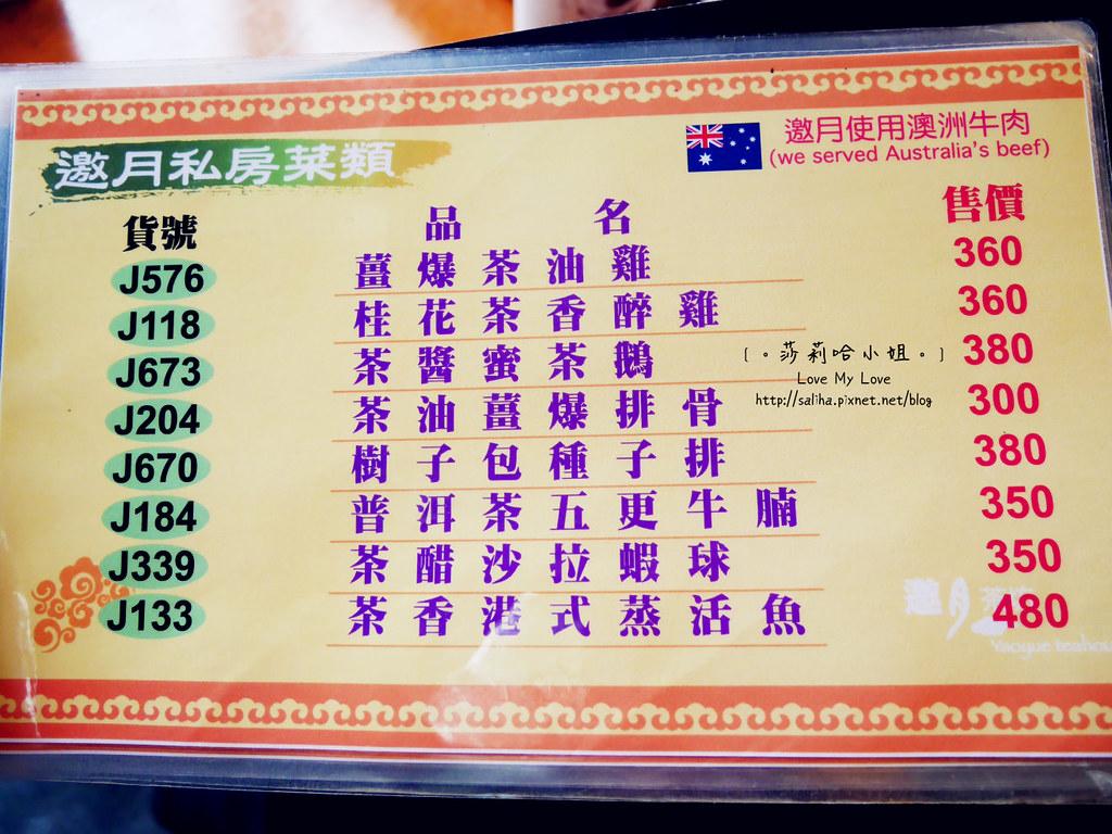 台北貓空邀月茶坊泡茶餐點菜單menu價位訂位 (4)