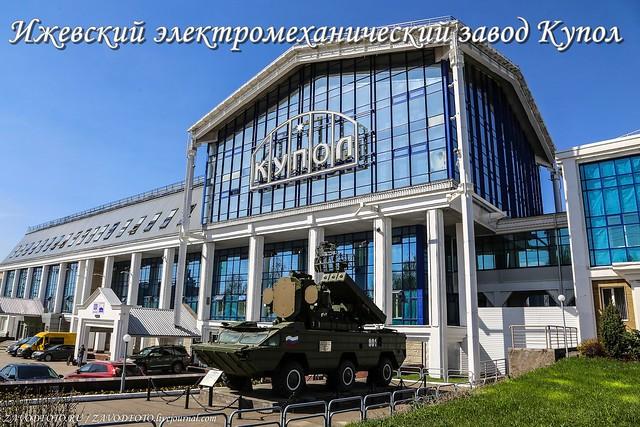 Ижевский электромеханический завод Купол