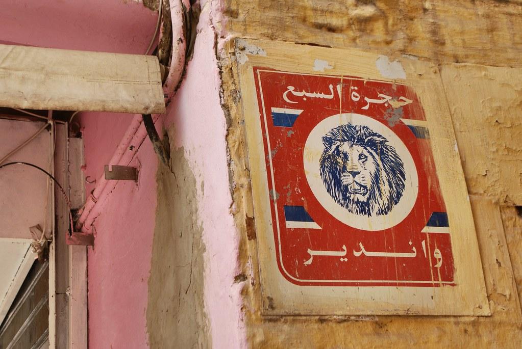 Un lion mi sympa mi je te croque sur les murs de la médina de Meknes.