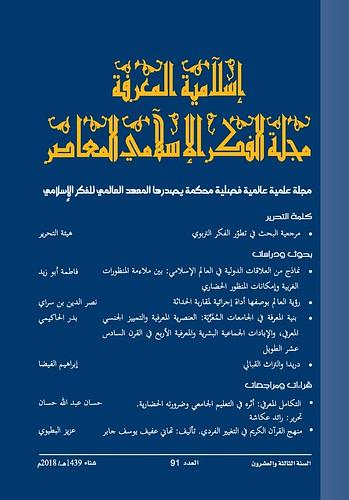 Islamiyyat al Ma'rifah - 91