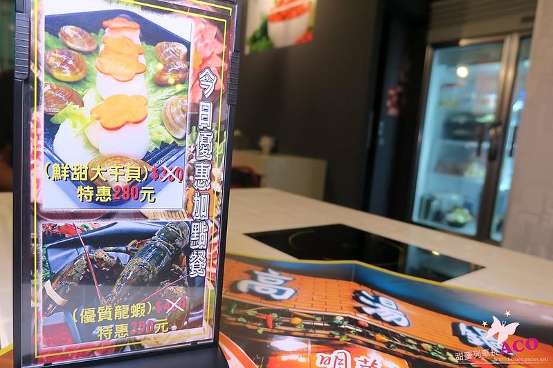 永和火鍋高湯鍋IMG_5892.JPG