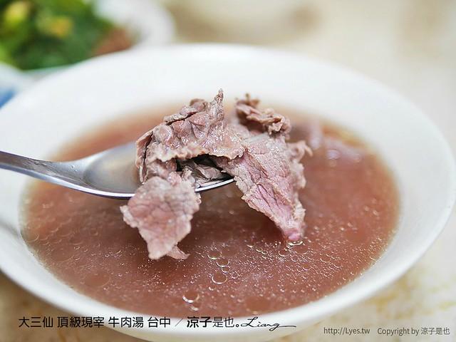 大三仙 頂級現宰 牛肉湯 台中 8